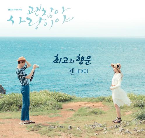 Download OST It's Okay It's Love Part 1 - Chen(EXO)
