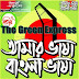 bangla word software full version