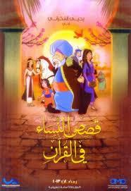 موعد عرض مسلسل قصص النساء في القران الذي يعرض خلال شهر رمضان 1434 هـ / 2013