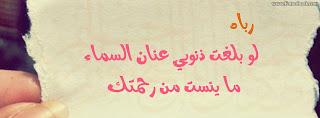 كفر للفيس بوك اسلامى رباه لو بلغت ذنوبى عنان السماء مايئست من رحمتك