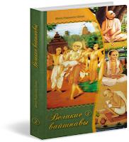 Радханатха Свами. Великие вайшнавы. Том 2