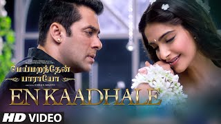 En Kaadhale Video Song Meymarandhaen Paaraayoa Salman Khan Sonam Kapoor – YouTube