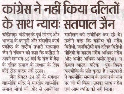 कांग्रेस ने नहीं किया दलितों के साथ न्याय: सत्य पाल जैन