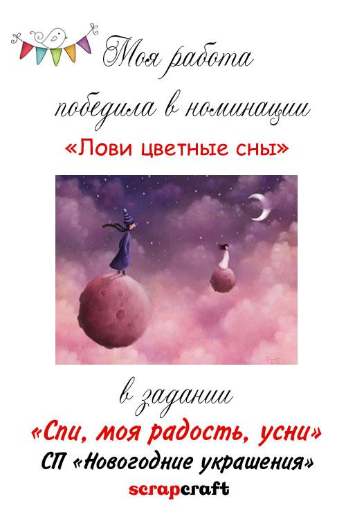 Лови цветные сны