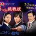 Sinopsis Shinichi Kudo: Detektif Conan Live-Action Series 2011