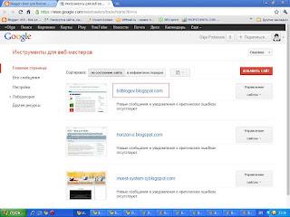 Панель инструментов для вебмастеров Google