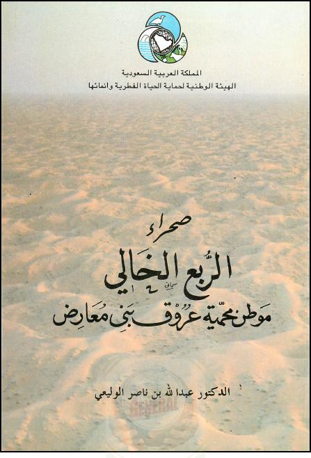 صحراء الربع الخالي: موطن محميّة عروق بني معارض لـ عبد الله الوليعي