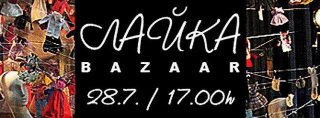Prodajna izložba rukotvorina Laika Bazaar