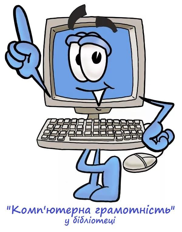 Давайте пізнавати комп'ютер разом з нами!