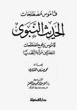 قاموس مصطلحات الحديث النبوي: قاموس يجمع مصطلحات المحدثين مرتبة أبجديا - محمد صديق المنشاوي pdf