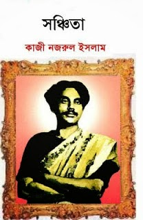 Sonchita by Kazi Nazrul Islam PDF Download