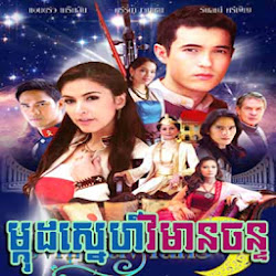 [ Movies ] Mkod Sne Vimean Chan - Khmer Movies, Thai - Khmer, Series Movies