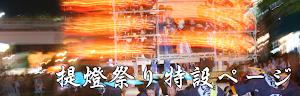 久喜の提燈祭り特設ページ