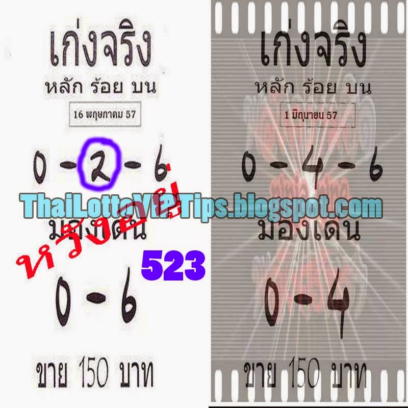 Thai Lotto Hot Exclusive Paper 01-06-2014