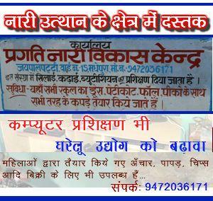 Pragati Nari (Promotion)