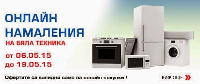 ТЕХНОПОЛИС ОНЛАЙН ПРОМОЦИЯ НА БЯЛА ТЕХНИКА 6-19/5
