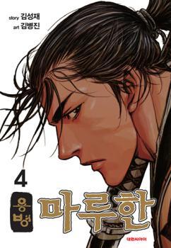 Yongbyeong Maluhan Manga