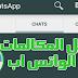 طريقة تفعيل المكالمات في الواتس اب WhatsApp
