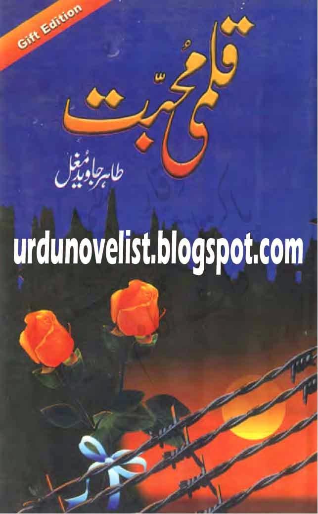 Qalmi Mohabbat By Tahir Javed Mughal