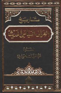 كتاب تاريخ العراق السياسي الحديث - عبد الرزاق الحسني