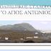 """Ενημερωτικό Δελτίο του Εξωραϊστικού Πολιτιστικού Συλλόγου Στενής Τήνου """"Άγιος Αντώνιος"""""""