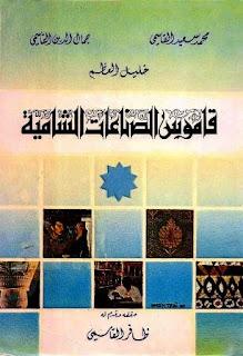كتاب قاموس الصناعات الشامية - محمد القاسمي وجمال القاسمي