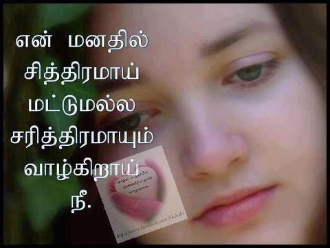 love poems download, read muthal kathal kavithai, online first love ...