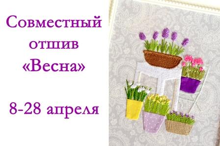 """Совместный проект """"Весна"""""""