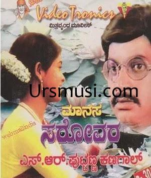 Manasa Sarovara Kannada Movie Songs Free Download
