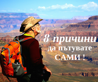 8 причини да пътувате сами