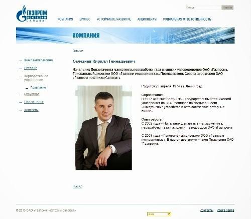 руководство оао газпром нефтехим салават официальный сайт - фото 7