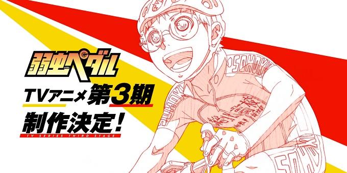 Yowamushi Pedal tercera temporada