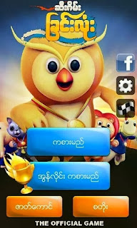 ခင္းလံုး game apk for Android – Myanmar Mobile App