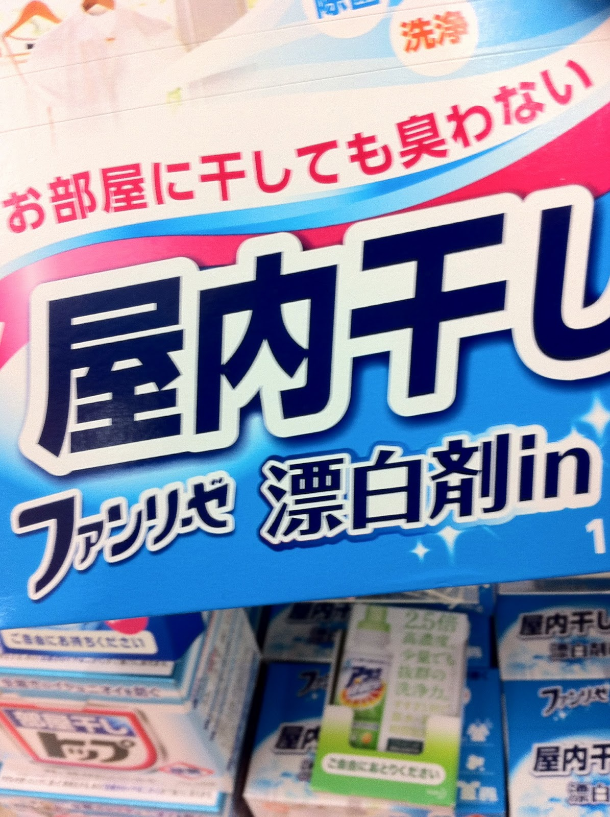 A Guide To Laundry Detergent In Japan Surviving In Japan Without