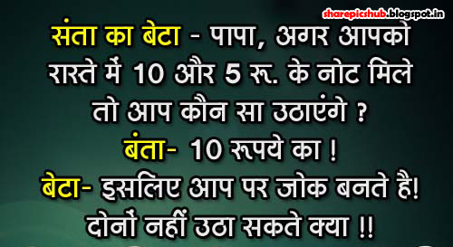 Jokes in hindi of santa banta apexwallpapers com