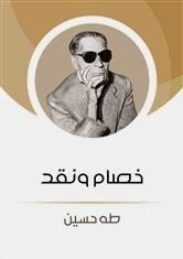 خصام ونقد - طه حسين pdf