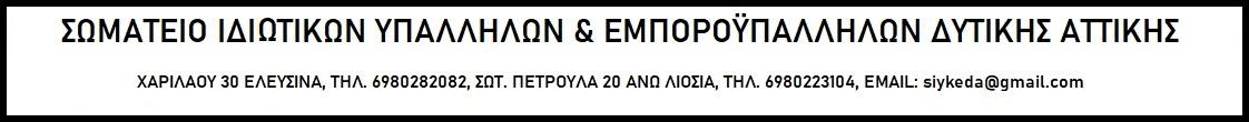 Σωματείο Ιδιωτικών Υπαλλήλων και Εμποροϋπαλλήλων Δυτικής Αττικής