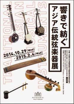 http://web.waseda.jp/enpaku/wp-content/uploads/2014/09/gakki_flyer_idea_08.pdf