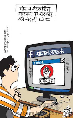 congress cartoon, Kapil Sibal Cartoon, facebook, social networking sites, indian political cartoon