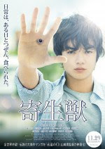 Parasyte Part 1 (2014) BluRay 720p Vidio21