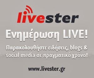 ενημερωση live