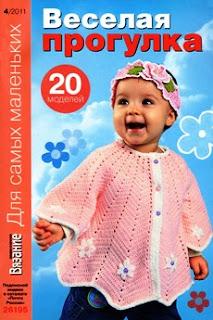 Вязание модно и просто № 4 2011 Для самых маленьких