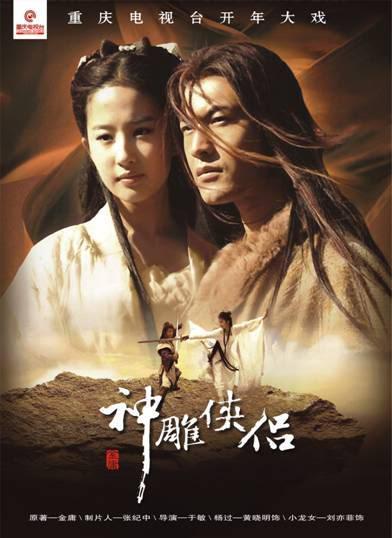 มังกรหยก ภาค 2 ตำนานศึกเทพอินทรี (2006) [พากย์ไทย]