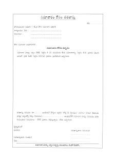 Letter head samachara hakku prachara sadhana samithi rti act not to harrase activists spiritdancerdesigns Gallery