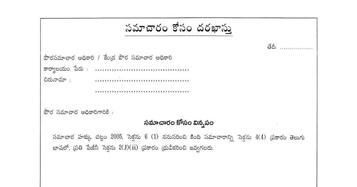 Rti Application Telugu Samachara Hakku Prachara Sadhana Samithi