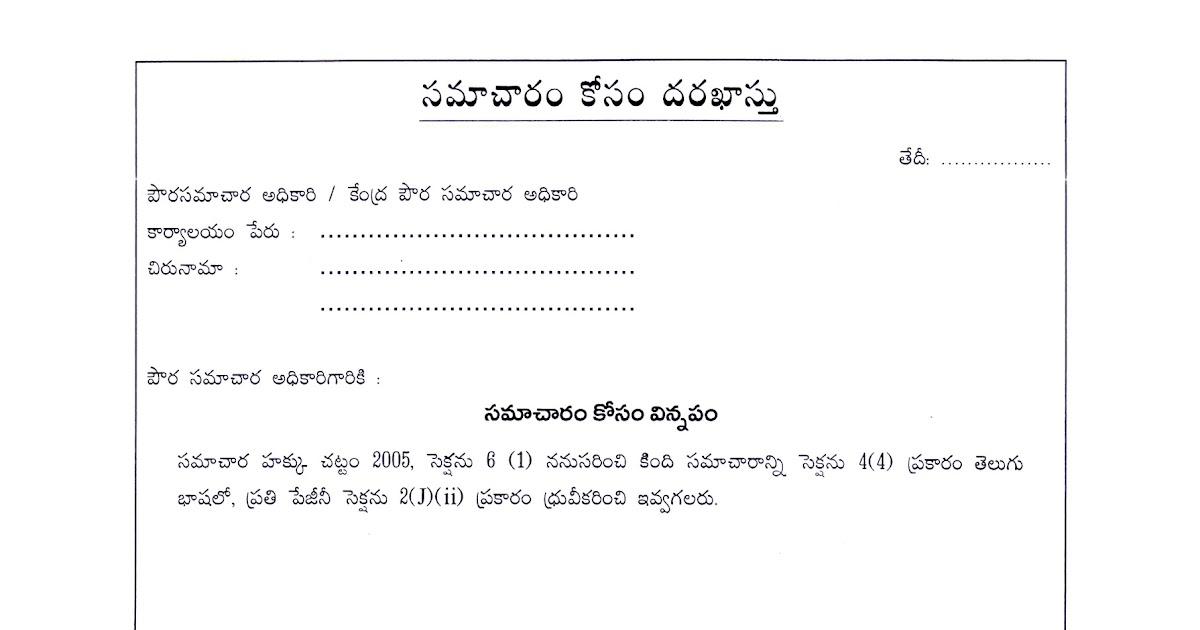 Rti application telugu samachara hakku prachara sadhana samithi spiritdancerdesigns Gallery