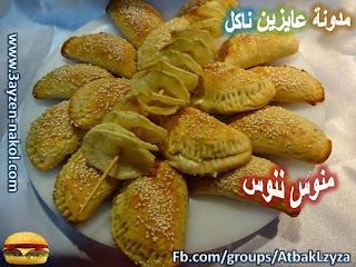 طريقة أسرع بوريك بالجبنة والزيتون بالصور مطبخ منى عبد المنعم