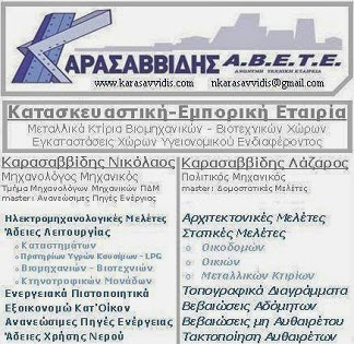 ΤΕΧΝΙΚΟ ΜΕΛΕΤΗΤΙΚΟ ΓΡΑΦΕΙΟ