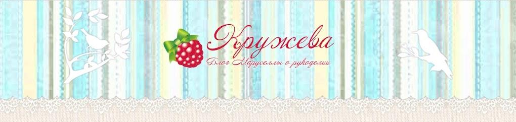 """Блог """"Кружева"""" от Маруселлы"""