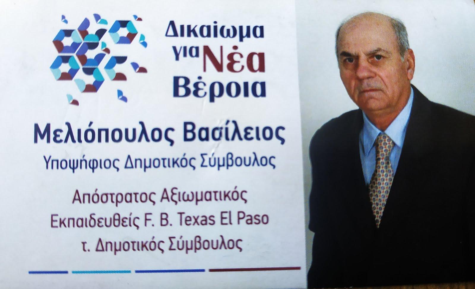 ΜΕΛΙΟΠΟΥΛΟΣ ΒΑΣΙΛΕΙΟΣ